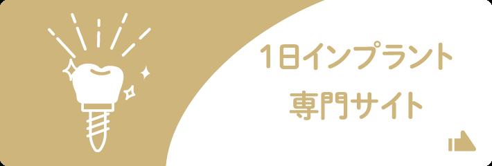 1日インプラント専門サイト